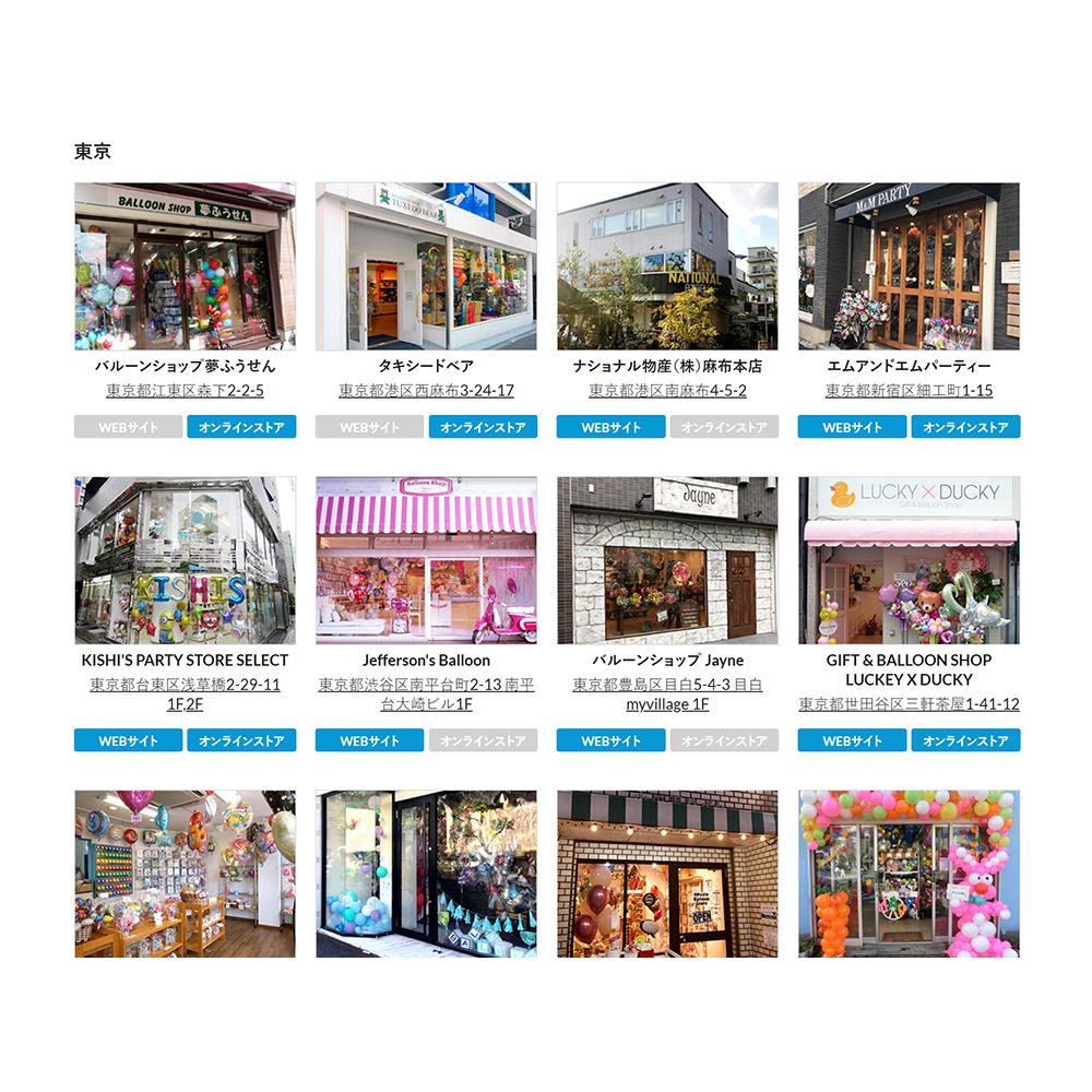 店舗・企業情報のSHOPLIST掲載について