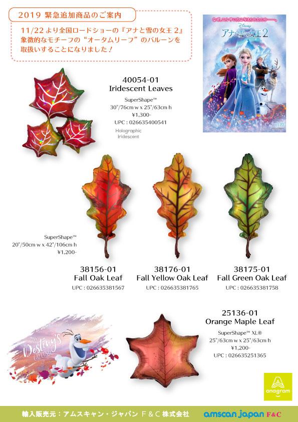 Leaf(リーフ)シリーズ バルーン発売