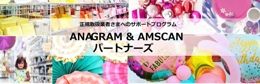 正規取扱店サポートプログラム『アナグラム&アムスキャン パートナーズ』開始のお知らせ