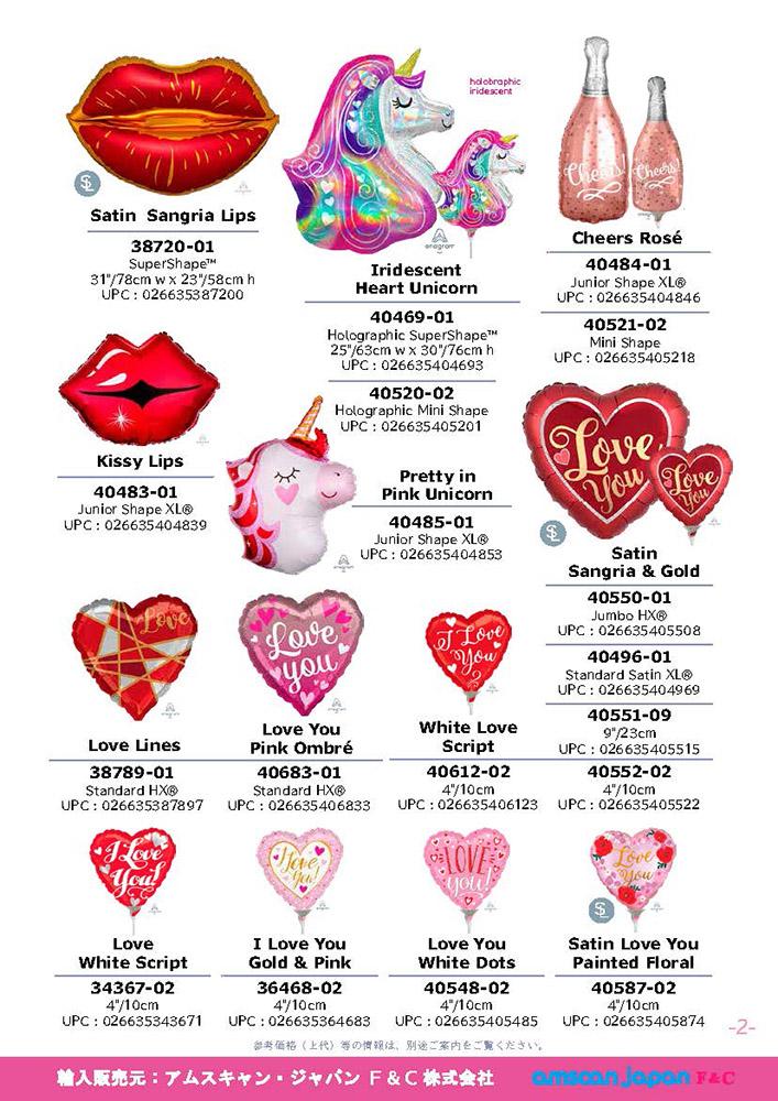 バレンタインバルーン 新商品一覧