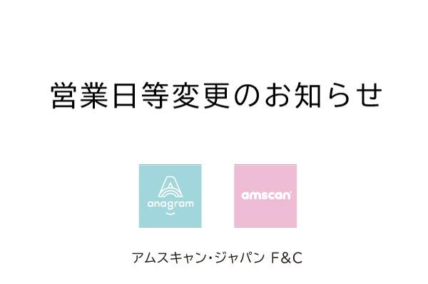 【5.15更新】営業スケジュール変更のお知らせ