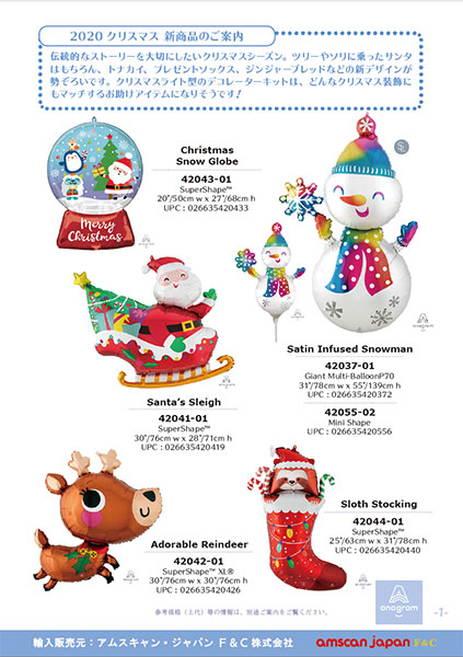 Anagram 2020 クリスマス&ニューイヤー リーフレット