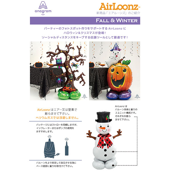 Anagram 2020 AirLoonz フォール&ウィンター リーフレット