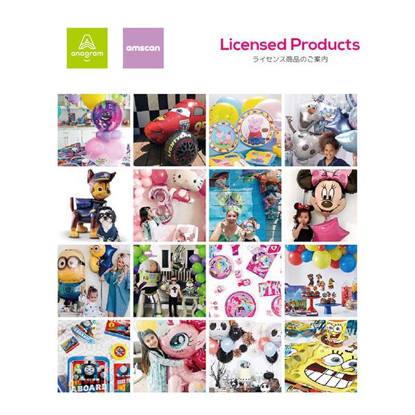 2020-2021 ライセンス商品 カタログ