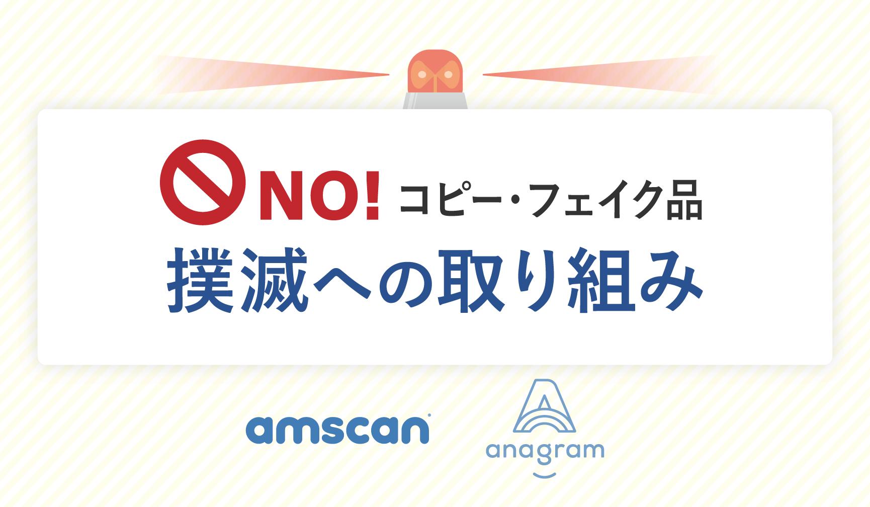 NO!コピー・フェイク品 撲滅への取り組み