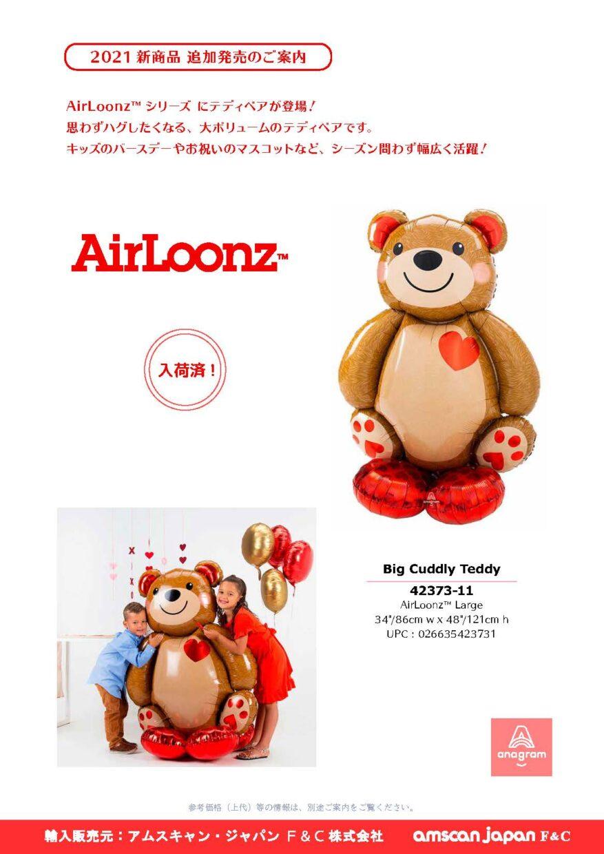 Anagram 『AirLoonz ビッグカドリーテディ』 リーフレット