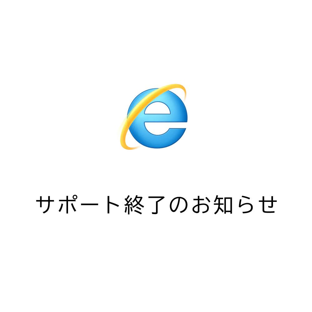 Internet Explorerサポート終了のお知らせ