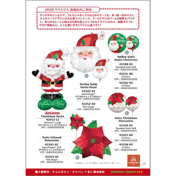 Anagram 2021 クリスマス【新商品】リーフレット