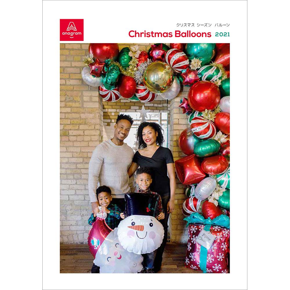 2021 クリスマスバルーン カタログ